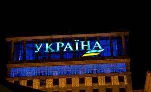 Kiev20_1397208_10201881693778535_1913239557_o